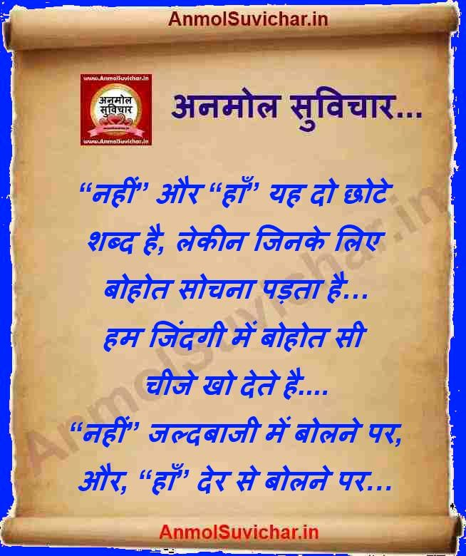 Hindi Quotes Images On Life, Hindi Suvichar On Images, Anmol Suvichar Images, Anmol Vachan On Pictures, Hindi Good Thoughts On Images