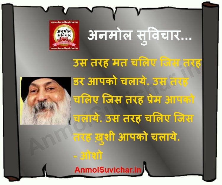 Osho Suvichar Anmol Vachan On Images Hindi Suvichar On