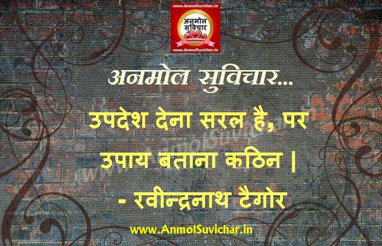 Rabindranath Tagore Suvichar, Anmol Suvichar on Images, Hindi Suvichar on Pictures, Hindi Quotes Pictures
