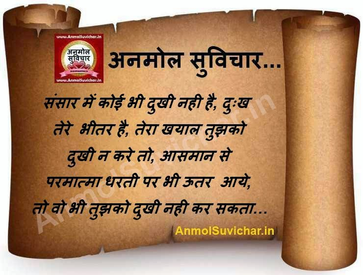 Anmol Suvichar On Images, Hindi Anmol Vachan On Images, Hindi Quotes Pictures, Gyan Ki Baatein, Facebook Status Images, Hindi Suvichar