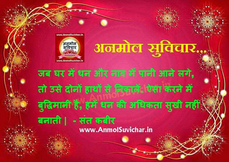 Kabir Ke Anmol Suvichar, Anmol Vachan In Hindi, Hindi Suvichar On Images, Hindi Quotes On Images