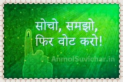 Voting Slogans In Hindi, Vote Jarur De Images, Vote Images In Hindi, Hindi Voting Pictures & Wallpapers