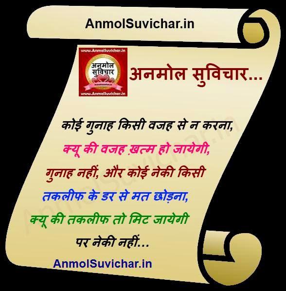 Aaj Ka Suvichar in Hindi, Aaj Ka Vichar In Hindi, Anmol Suvichar in Hindi, Anmol Vachan in Hindi, Gyan Ki Baatein on Images, Hindi Quote pictures, Hindi Suvichar Images