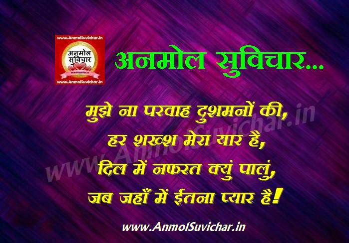 Inspirational Shayari On Images, Motivational Shayari Pictures