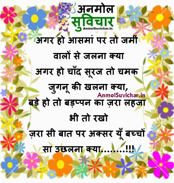 Hindi Inspirational Shayari, Anmol Vachan on Images, Anmol Suvichar Pictures, Hindi Quotes Wallpapers