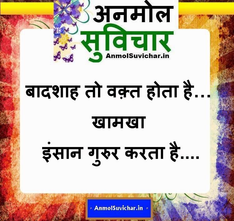 Anmol Vachan In Hindi, Hindi Suvichar Images, Anmol Suvichar Pictures, Hindi Quotes Wallpapers :