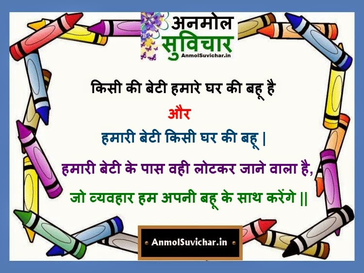Anmol Vachan On Beti Aur Bahu, Anmol Suvichar Images, Hindi Quotes Pictures, Hindi Suvichar, Aaj Ka Suvichar