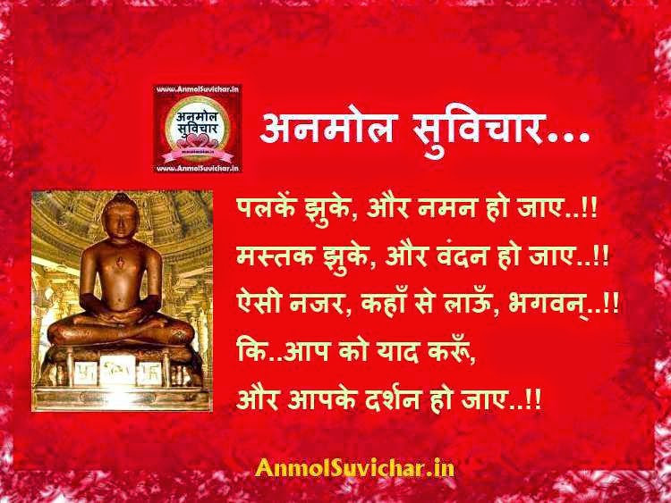 Hindi Prayer On Images, Prabhu Prarthna Pictures, Jain Suvichar In Hindi, Hindi Prayer Wallpaper :