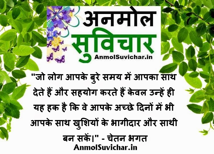 Anmol Suvichar In Hindi, Anmol Vachan On Images, Hindi Quotes Pictures