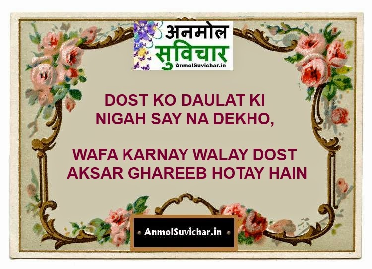 Anmol Vachan In Hindi, Anmol Suvichar Images, Hindi Quotes On Friendship