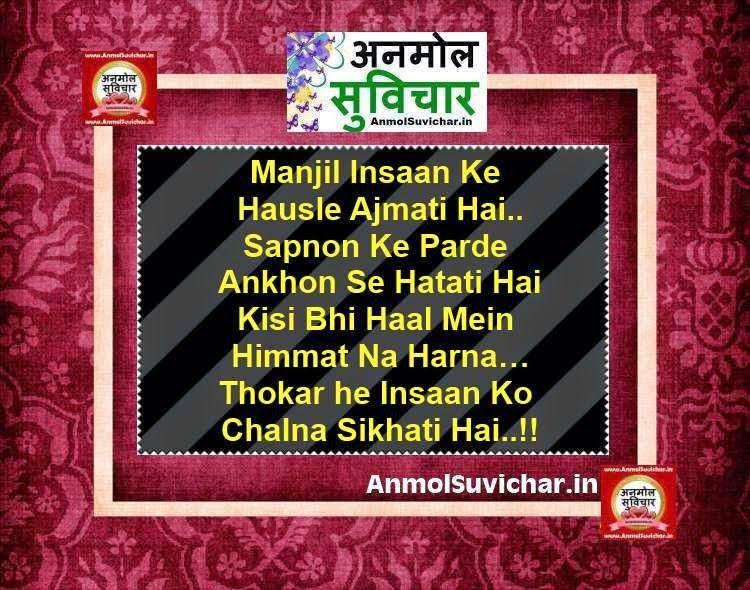 Gyan Ki Baatein, Motivational Shayari Pictures, Hindi Suvichar for Facebook
