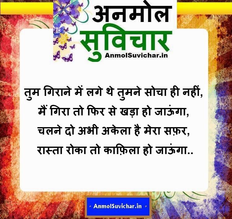 ... - Shayari Inspirational Shayari In Cacheddec Motivational Shayari On