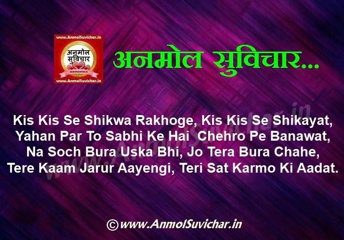 soch in hindi