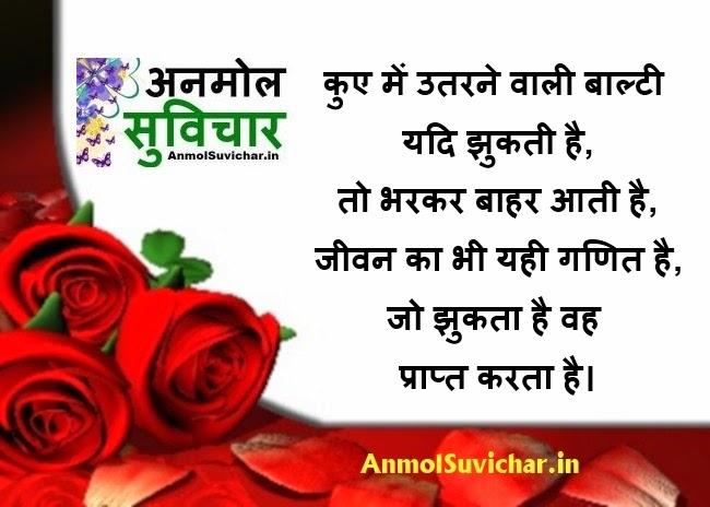 Gyan Ki Baatein on Images - Anmol Suvichar – Hindi Quotes