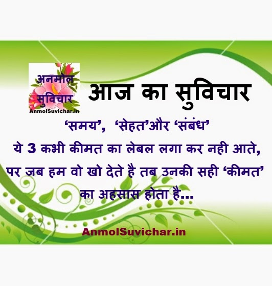 Aaj Ka Suvichar, Anmol Vachan in Hindi, Anmol Suvichar, Hindi Suvichar, Hindi Quotes Pictures, Thought of Day in Hindi