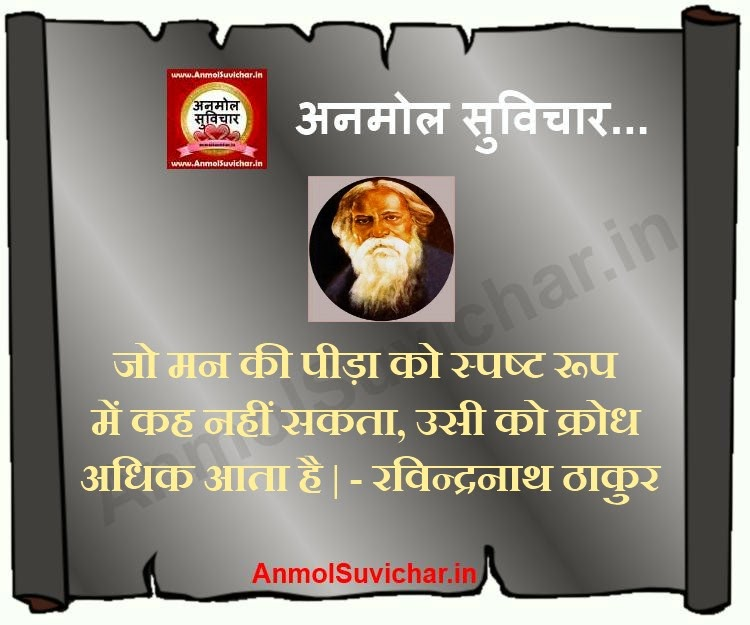 Hindi Suvichar On Anger