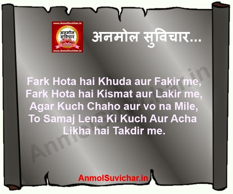 Anmol Suvichar In Hindi, Motivational Shayari Picture
