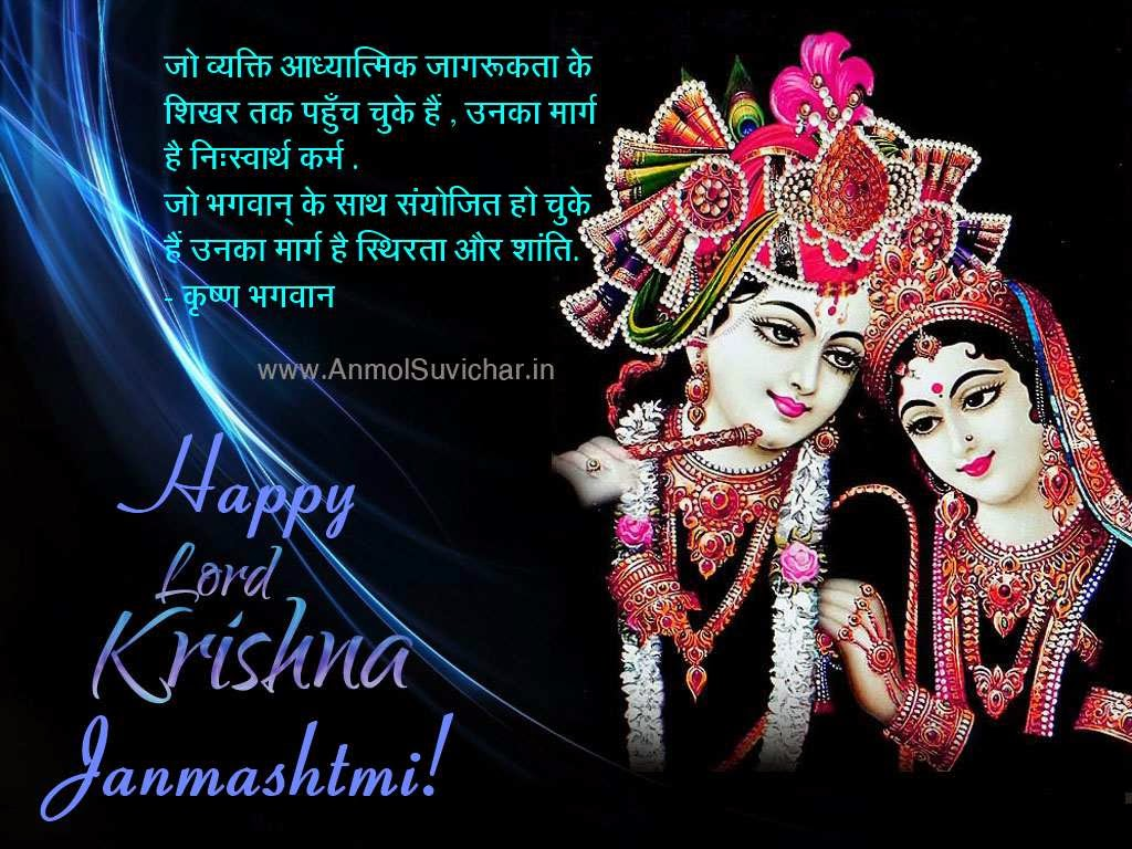 Happy Janmashtmi….Wallpaper With Hindi Suvichar By Krishna