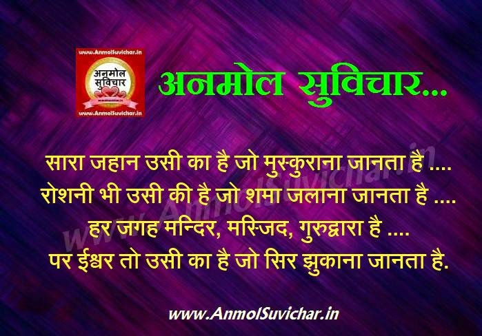 Anmol Vachan In Hindi, Anmol Suvichar On Image, Hindi Suvichar