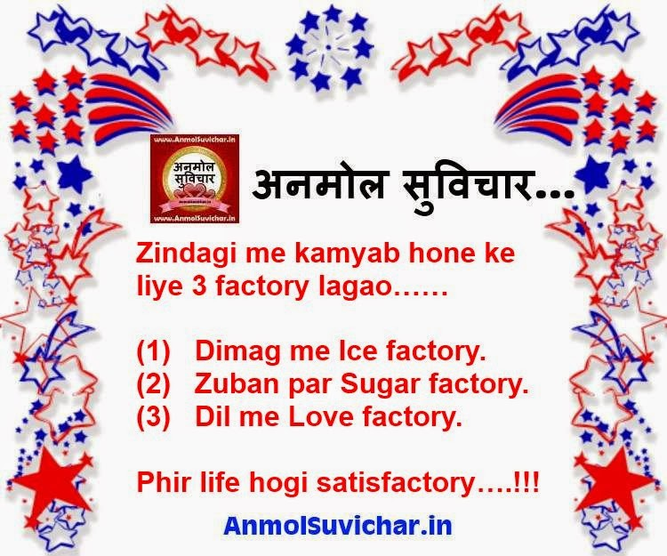 Anmol Suvichar Images In Hindi - Hindi Suvichar On Life
