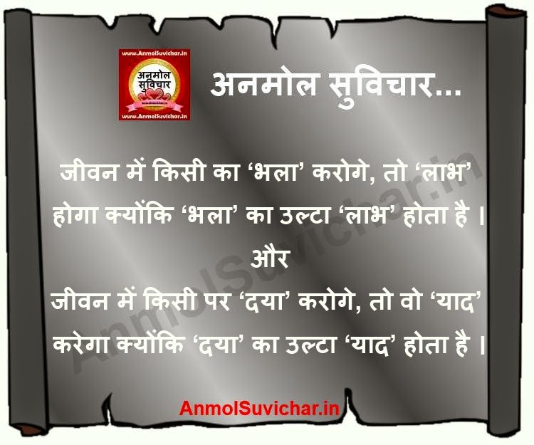 Anmol Vachan In Hindi, Hindi Quotes Picture