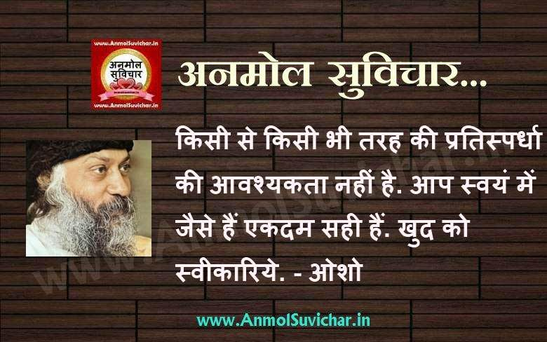 Osho Hindi Suvichar Images Anmol Suvichar Hindi Quotes