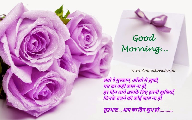 Suprabhat Message In Hindi On Picture Good Morning Wishes Wallpaper