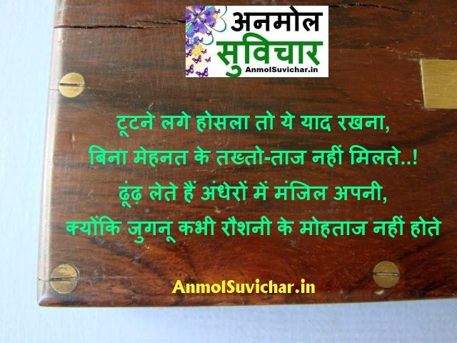 Anmol Vachan In Hindi - Hindi Suvichar On Hosla - Inspirational Shayari Picture