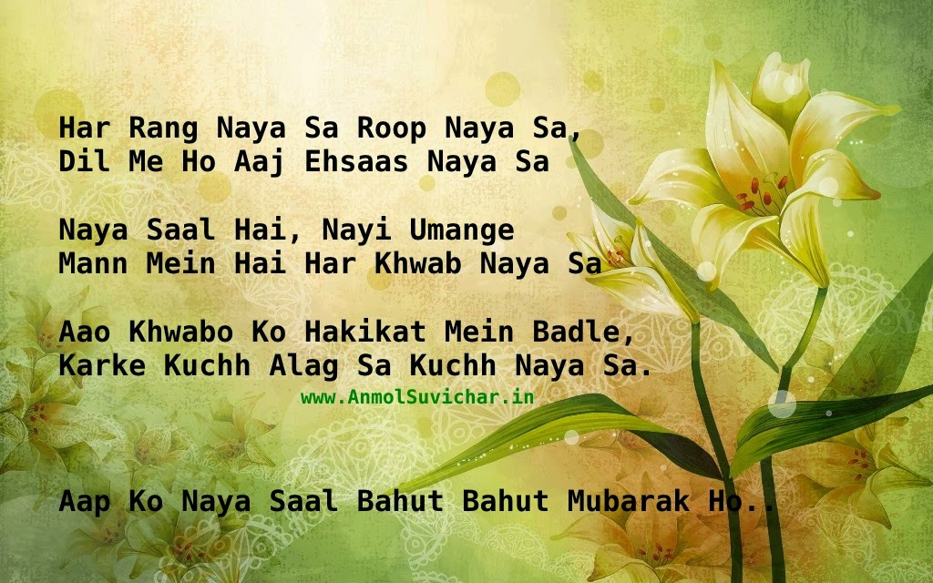 aap ko naya saal bahut bahut mubarak ho hindi shayari and wishes