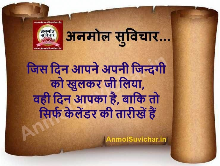 Good Suvichar In Hindi Anmol Suvichar Hindi Quotes