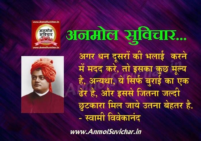 Aaj Ka Suvichar By Swami Vivekanand