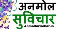 Anmol Suvichar - Hindi Quotes