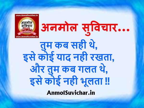 Hindi Vachan Suvichar Quotes Pictures - Tum Kab Sahi The