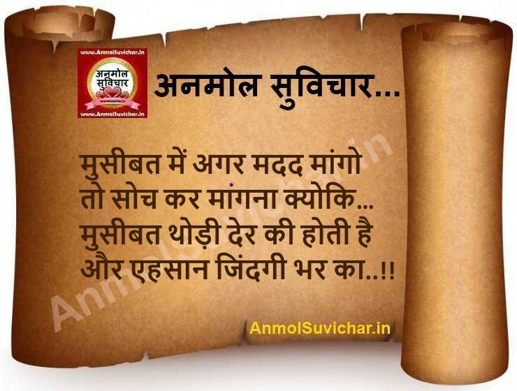 Best Hindi Anmol Vachan Suvichar Quotes Wallpapers