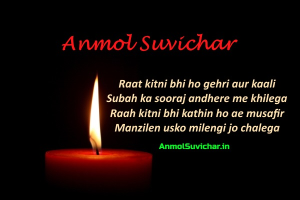 Inspirational Hindi Suvichar Shayari Wallpaper In Hindi