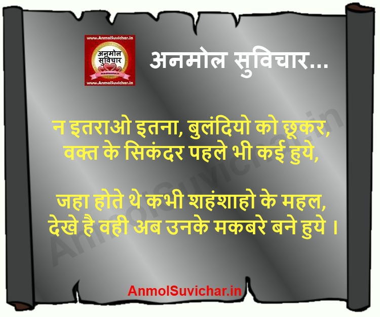 Hindi Suvichar Anmol Vachan Quotes Wallpaper