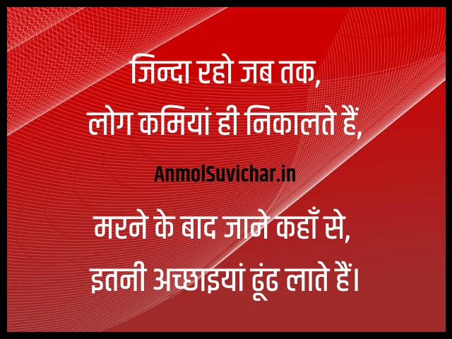 Hindi Suvichar Pics For Whatsapp - Anmol Vachan Wallpaper For Facebook