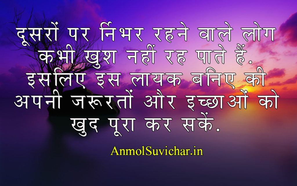 Suvichar Picture In Hindi For Whatsapp And Facebook
