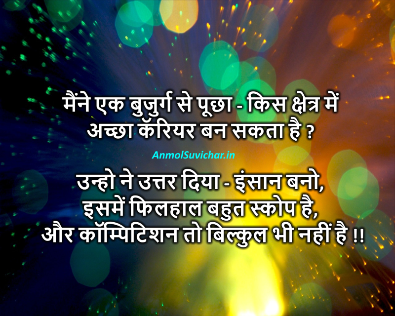 Anmol Suvichar In Hindi Wallpaper, Insaan Hindi Anmol Vachan Quotes On Picture