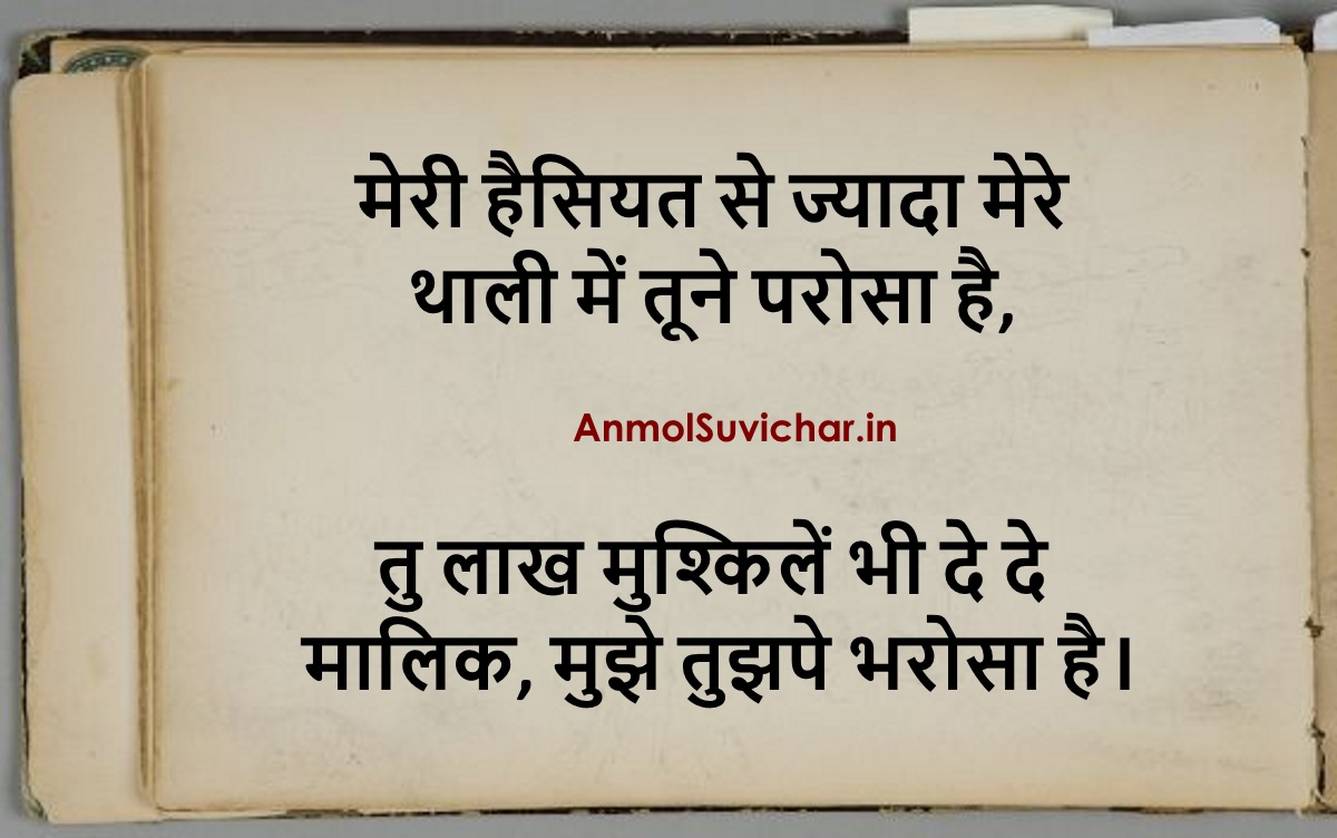 Aaj Ka Suvichar In Hindi Anmol Suvichar Hindi Quotes