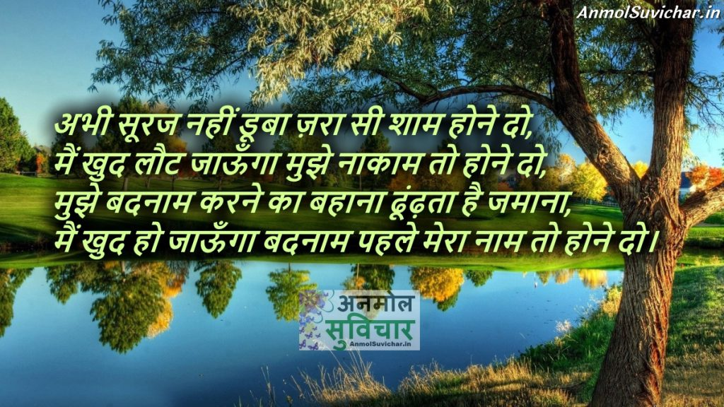Forgiveness Hindi Suvichar Wallpaper