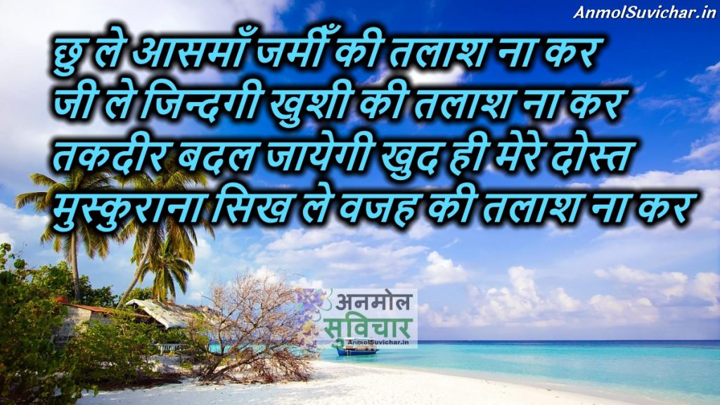 Inspirational Hindi Shayari On Fame