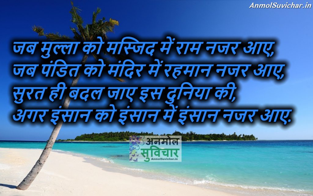 Hindi Suvichar Wallpaper On Insaan