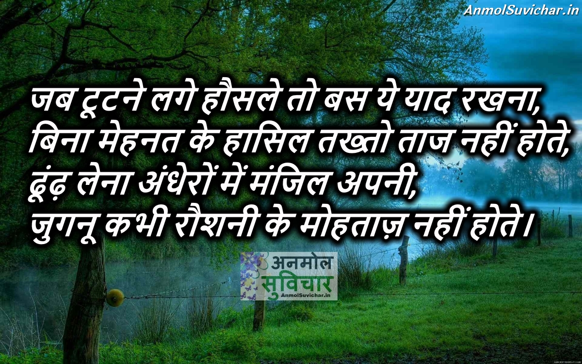 Anmol Suvichar In Hindi Anmol Suvichar Hindi Quotes
