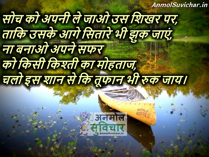 Inspiring Hindi Shayari Wallpapers