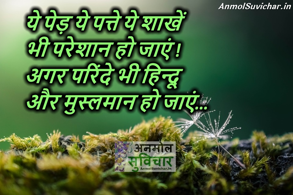 Anmol Vachan On Picture In Hindi