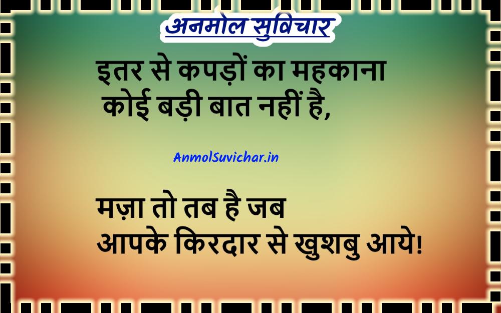 anmol suvichar vachan hindi picture - itar se kapdo ka mehkaana koi badi baat nahi