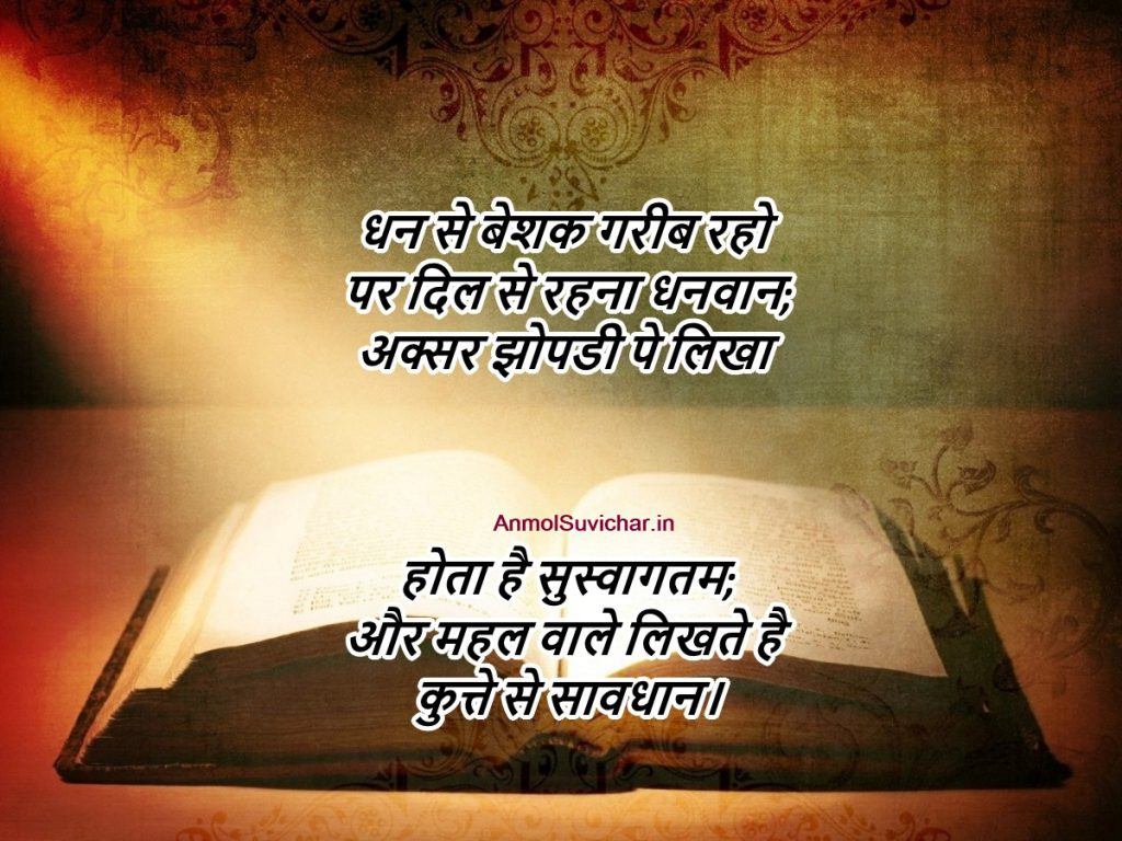 hindi suvichar shayari anmol suvichar vachan hindi wallpaper