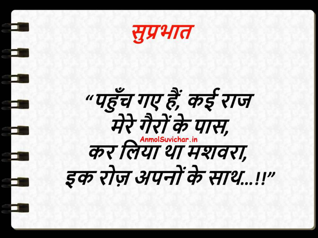 Suprabhat Hindi Suvichar Anmol Vachan Hindi Suvichar Hindi Quotes Inspirational shayari