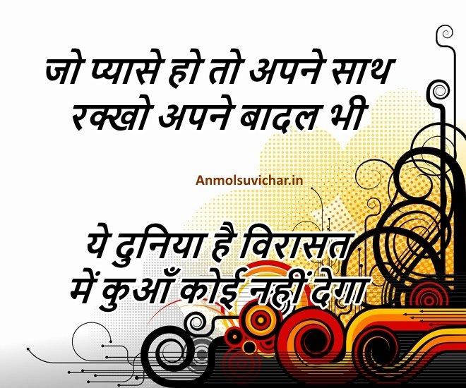 anmol vachan suvichar hindi wallpaper in hindi font beautiful picture